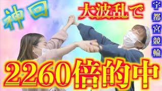 【競輪⭐︎神回】大荒れレースで三連単2260倍でちゃいました!!
