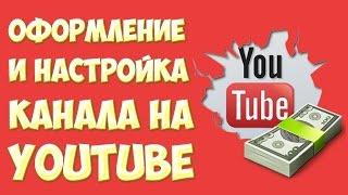 Оформление и настройка канала YouTube. Как оформить канал на Ютубе. Как настроить канал на Ютубе
