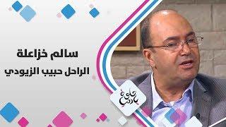 سالم خزاعلة - الراحل حبيب الزيودي