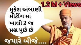 મુકેશ અંબાણી મિટિંગમાં ખાલી 2 જ પ્રશ્નો પૂછે છે | Gyanvatsal Swami | Gujju4You