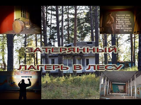 В лесу нашли давно затерянный  пионерский лагерь времен СССР-Заброшенный мир!