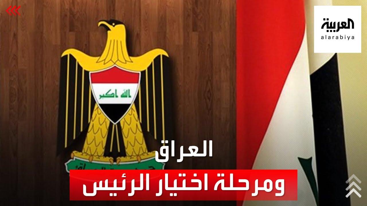 من هو رئيس العراق المقبل؟  - نشر قبل 1 ساعة