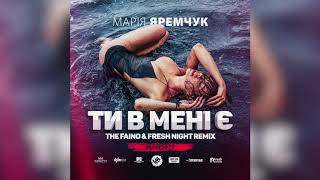 Скачать Марія Яремчук Ти в мені є The Faino Fresh Night Remix