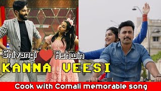 Kanna Veesi Video Song | Without music | Vocals | Acapella version