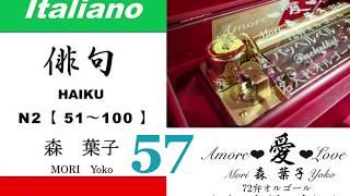 Haiku 俳句 (Italiano-Giapponese) 51~100 ...