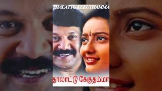 Thalattu Kekuthammaa Tamil Full Movie : Prabhu, Silk Smita