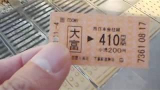 赤穂線【大富駅】無人駅の券売機で普通乗車券購入