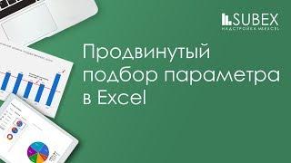 подбор параметра Excel. Продвинутый уровень