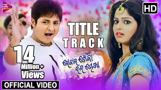 Local Toka Love Chokha Title Track | Official Full | Babushan, Sunmeera