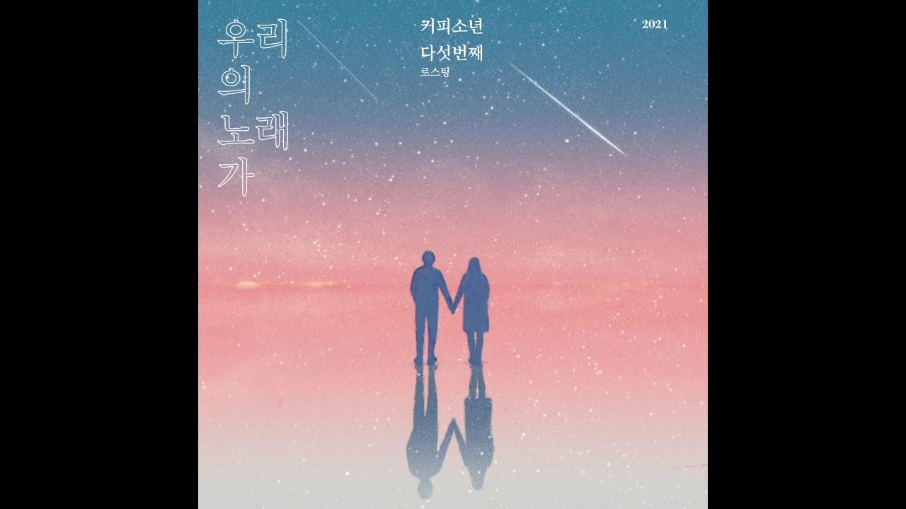 커피소년[Coffeeboy] 정규 5집 - 우리의 노래가(Feat.혜선) Official
