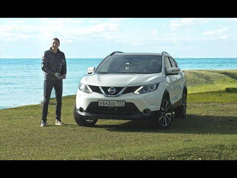 Nissan Qashqai 2016 Российская Сборка Тест-драйв. Игорь Бурцев