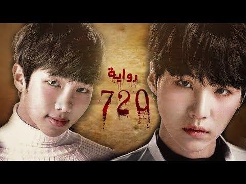 BTS [ FF Video ] Horror 720 EP18 | رواية الرعب 720 الجزء الثامن عشر