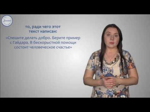 План текста, урок русского языка 5 класс.