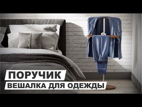 """Вешалка напольная для одежды """"Поручик"""""""