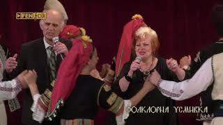 Очаквайте Фолклорна усмивка от Благотворителен концерт в подкрепа на Весела Божкова