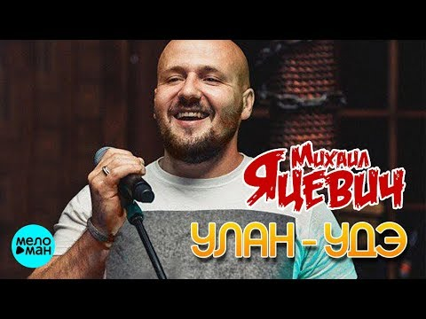 Михаил Яцевич - Улан Удэ