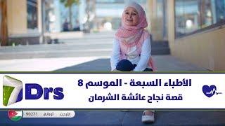 قصة نجاح عائشة الشرمان