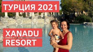 Xanadu Resort hotel High Class Лучший Отель для семейного отдыха Турция 2021