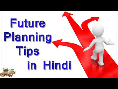 Future Planning Tips In Hindi - करियर बनाने की है तैयारी तो ये वीडियो जरूर देखे