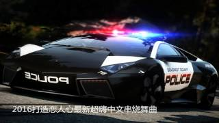 Dance Remix - Nonstop chinese Remix 2016 - Chinese Dj 2016 (中文舞曲) vol 7 2016打造恋人心最新超嗨中文串烧舞曲