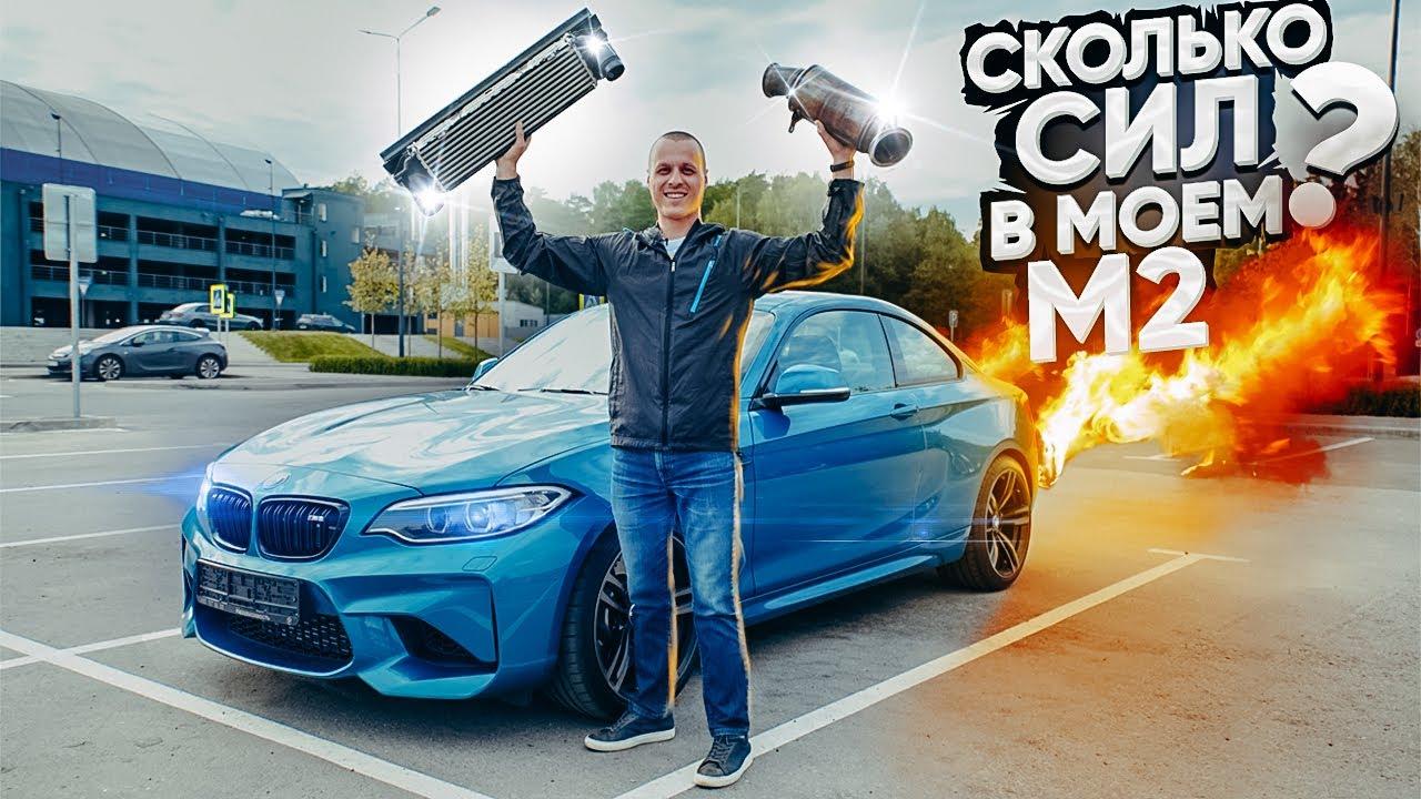 Тюнинг моего BMW M2 Сколько сил и момента ?