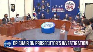 DP CHAIR ON PROSECUTORS INVESTIGATION (News Today) l KBS WORLD TV 211018