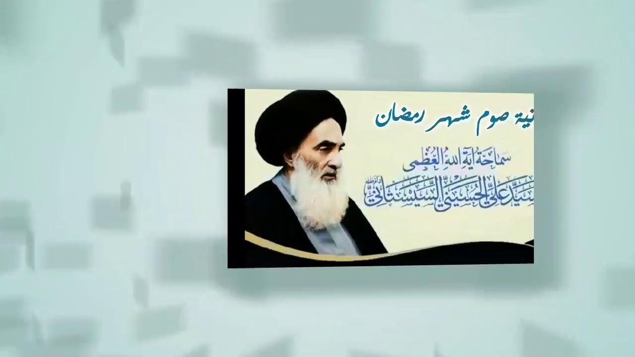 نية صوم شهر رمضان السيد علي الحسيني السيستاني دام ظله Youtube