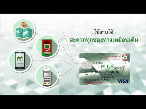 บัตรเดบิตกสิกรไทยแบบชิปการ์ด...สะดวก ปลอดภัย ใช้ชีวิตได้เต็มที่