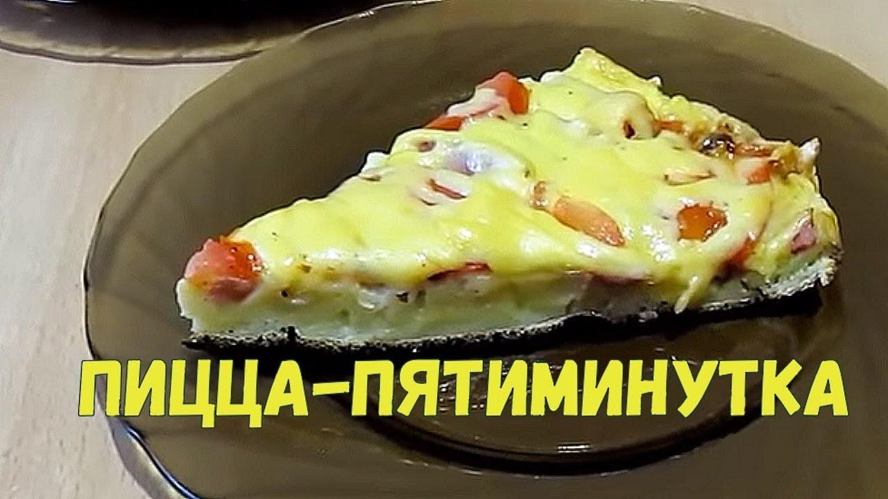 пицца пятиминутка рецепт
