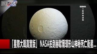 「星際大戰真實版」 NASA拍到赫歇爾環形山神秘死亡衛星... 傅鶴齡 朱學恒 20170113-5 關鍵時刻