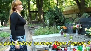 #аннагерман Возле могилы Анны Герман Владислава Вдовиченко