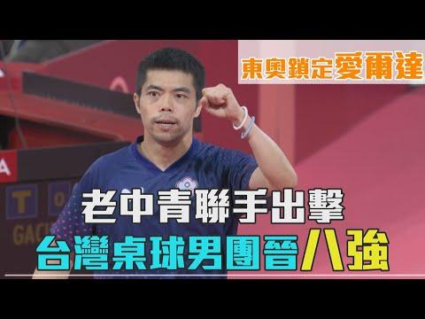老中青聯手出擊 台灣桌球男團晉八強|愛爾達電視20210801