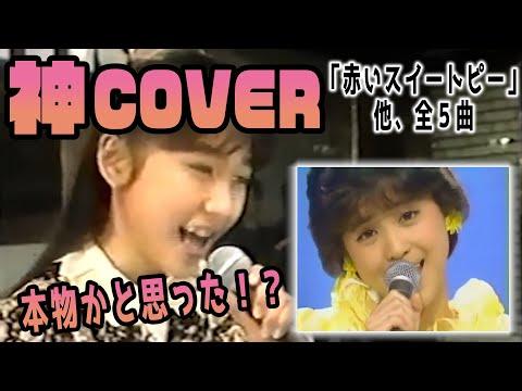 【松田聖子COVER】姫乃樹リカの歌う「赤いスイートピー」が凄い!!