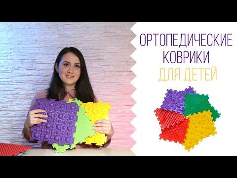 Ортопедические коврики для детей - действительно ли так полезны и нужны?