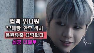 워너원 강다니엘, ′부메랑′ 공개! ′음원 유출 끄떡없다′ (다녤 심쿵) 180316 EP.58