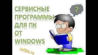 Сервисные программы для персонального компьютера