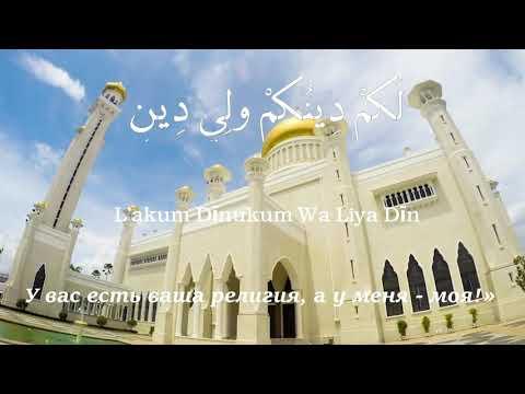 Коран 1,102-114 короткие Суры, для заучки + подборка Мечетей