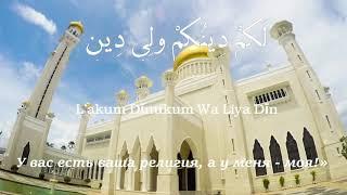 Коран 1,102-114 короткие суры, для заучки