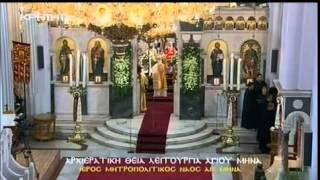 Ιερά Πανήγυρις Αγίου Μηνά,11/11/2014 (Ι.Μ.Ν. Ηρακλείου Κρήτης). Μικτή Βυζαντινή Χορωδία
