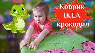 Распаковка и обзор IKEA икеа детский коврик для ванной крокодил. Полезные покупки для ребенка
