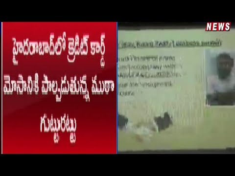 Police Arrested Credit Cards Cloning Mafia Gang | Hyderabad | Studio N