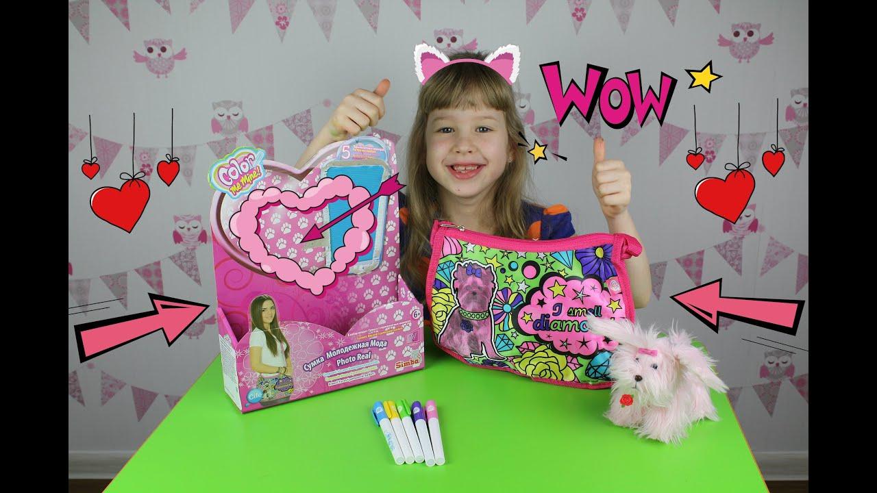 Сумки раскраски для девочек цена
