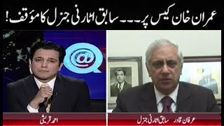Ex-Attorney Genaral Analysis At Imran Khan Case | AT Q Ahmed Quraishi