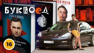 интервью создателя Буквоед. Бизнес книги  что читать?   Книги для саморазвития  Лучшие книги