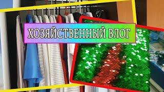 РАЗБОР ГАРДЕРОБА/ Порядок в Шкафу/ Что Купили в ФИКС Прайсе?