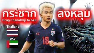 กระชาก-ชนาธิป-ลงหลุม!!! เกมรับสุดพิสดาร ของ ทีมชาติยูเออี (ทีมชาติไทย บอลโลก 2022)