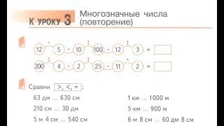 4 класс. 3. Многозначные числа (повторение). Гейдман.