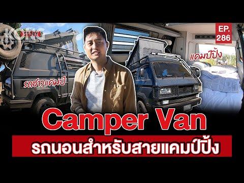 Camper Van รถนอนสำหรับสายแคมป์ปิ้ง | Kong Story EP286