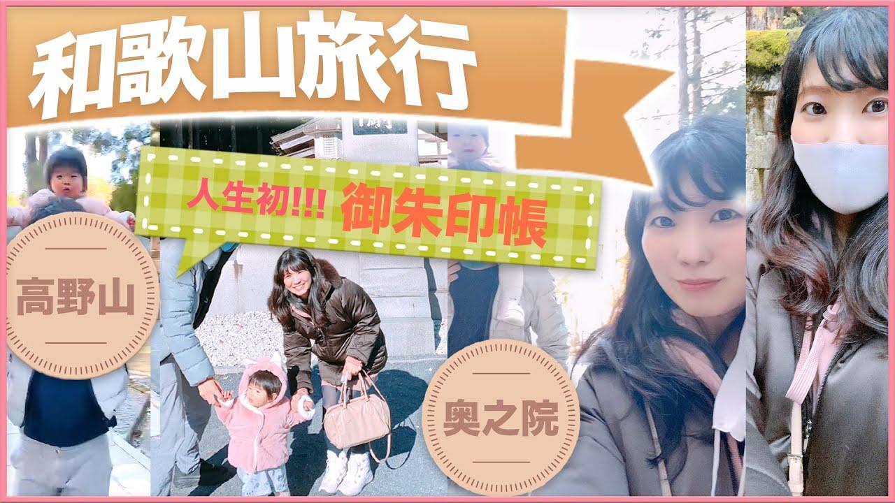 【和歌山旅行】世界遺産!高野山奥の院巡り!(塚本真世)