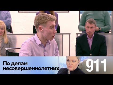 По делам несовершеннолетних | Выпуск 911